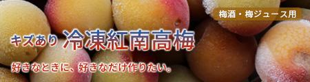 キズあり冷凍梅(紅南高梅)販売・通販