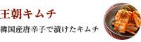 韓国キムチ「王朝キムチ」通販