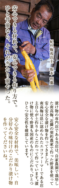安心できる原材料で、安心できる作り方で。紀州梅苑は国産の安心安全な漬け物、漬け物の材料を作っています。