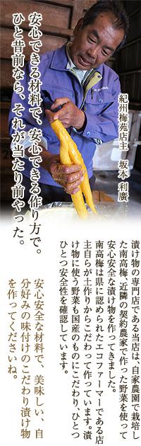安心できる原材料で、安心できる作り方で。紀州梅苑は国産の安心安全な漬け物、漬け物の材料を作っています。