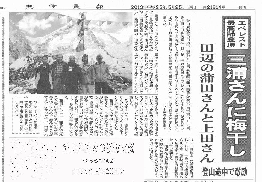 エベレスト登頂に梅干
