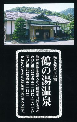 鶴の湯温泉2