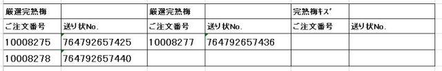 送り状番号 170701完熟梅5