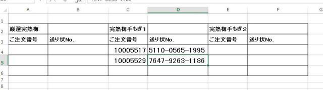 出荷一覧20160626M完熟梅