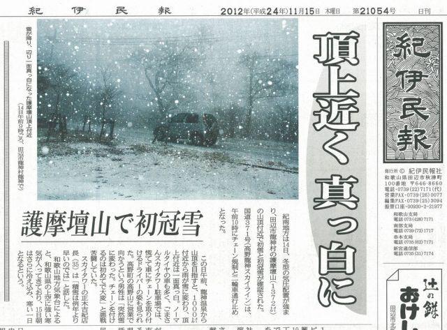 護摩壇山雪もよう