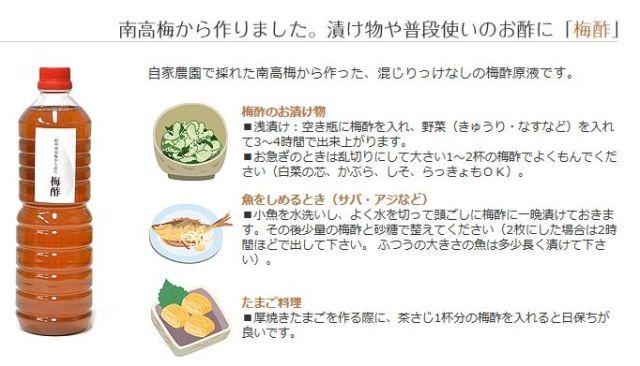 梅酢 レシピ
