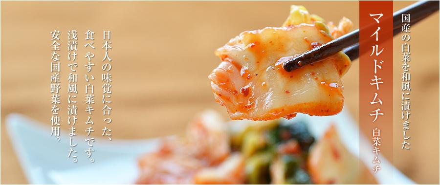 国産の白菜を浅漬け風に漬けた、おいしい白菜キムチ「マイルドキムチ」